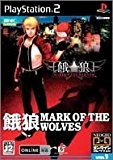 Garou: Mark of the Wolves [Japan Import] by Snk Playmore