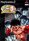 Hajime no Ippo: Victorious Boxers [Japan Import] by ESP