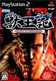 Jyuouki: Project Altered Beast [Japan Import] by Sega
